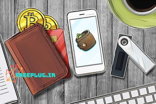 انواع کیف پول بیت کوین - bitcoin wallet